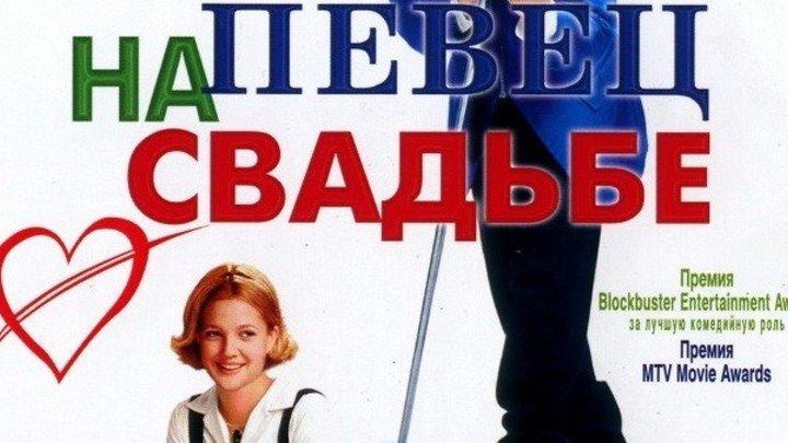 Певец на свадьбе (1998 год) Канал Адам Сэндлер