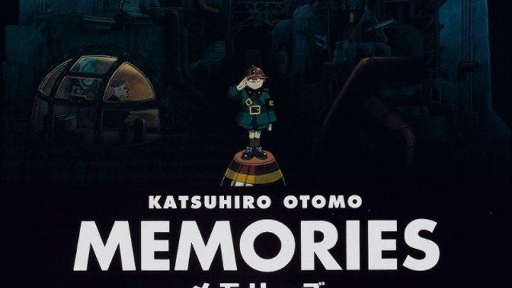 """""""Воспоминания о будущем / Memories"""""""