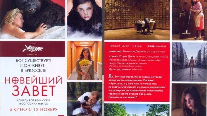 Новейший завет - Русский трейлер