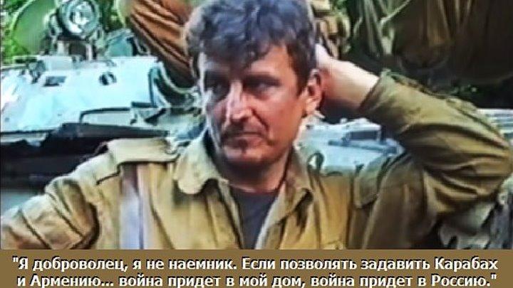 """Русский доброволец - """"Если позволить задавить Карабах и Армению..война придет в мой дом, война придет в Россию."""""""