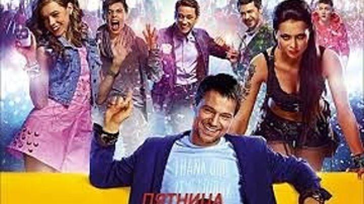 «Пятница» русский трейлер 2016