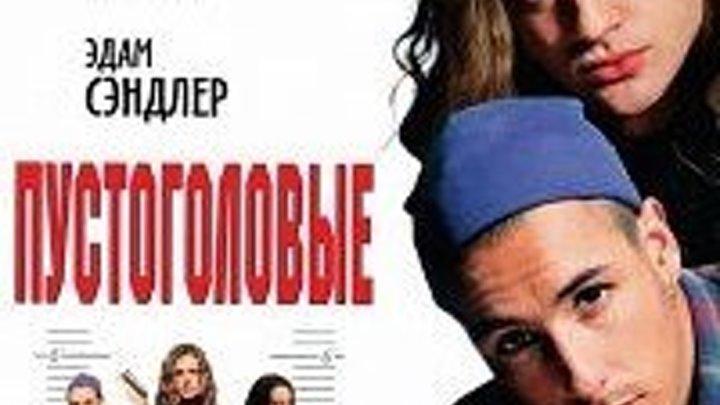 Пустоголовые (1994) Канал Адам Сэндлер
