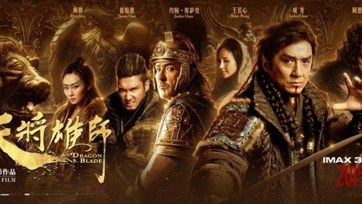 Меч дракона_Tian jiang xiong shi 2015 г.Жанр:боевик, драма, приключения, история.Страна:Китай