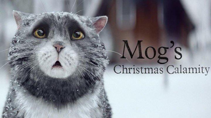 Рождественские злоключения Мог 2015