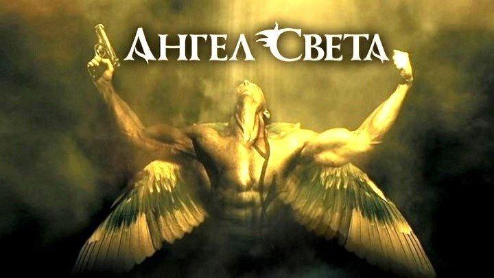 AHГEЛ CBETA (2007)