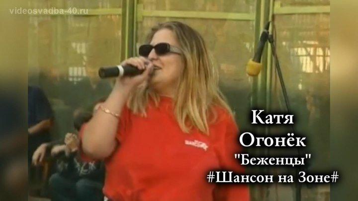 Катя Огонёк - Беженцы / Шансон на Зоне