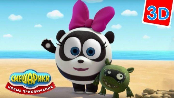 Мультфильм Смешарики 3D - Новые Приключения - ЛюБибимые игрушки