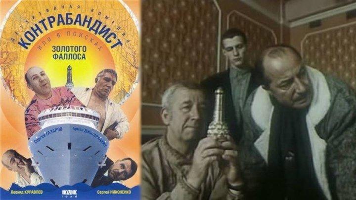 В поисках золотого фаллоса (Контрабандист)(реж.С.Аларкон)(704x528p)[1992 Россия, комедия, криминал, SATRip](1.45Gb)