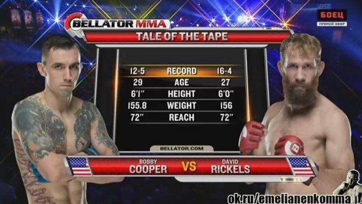 Бобби Купер vs. Дэвид Рикелс. Bellator 150. 27 февр. 2016.