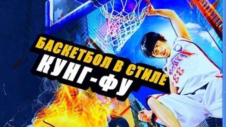Баскетбол в стиле Кунг-Фу ( 2008 )HD Комедия, Спорт