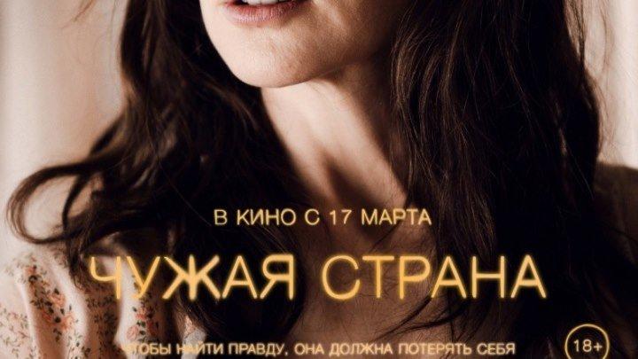 18+ (Николь Кидман Джозеф Файнс).2015. триллер, драма