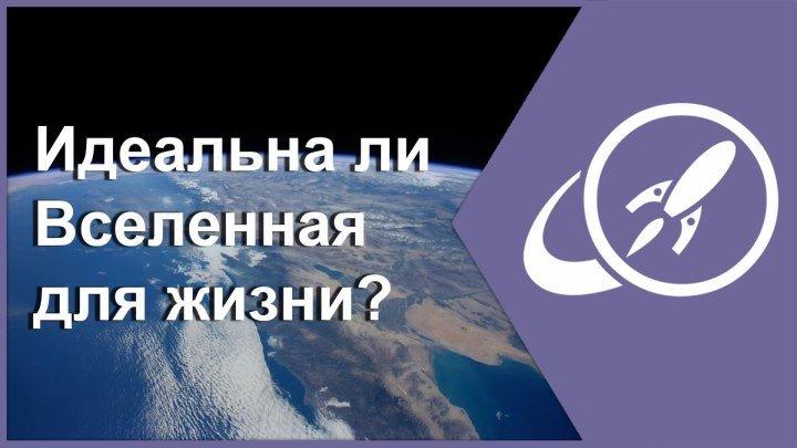 Идеальна ли Вселенная для жизни? [Fraser Cain]