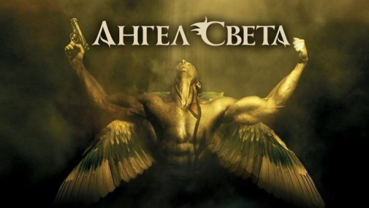AHГEЛ CBETA 2007