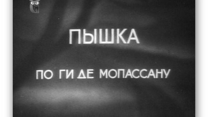 Пышка. 1934 год.