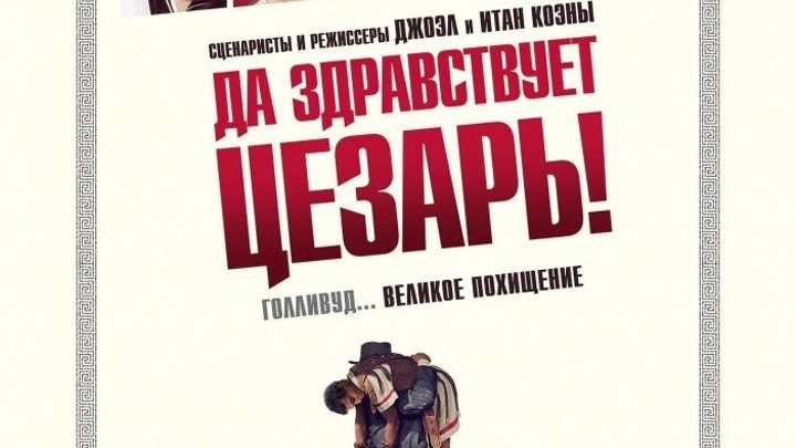 Да здравствует Цезарь! 2016 трейлер русский | Filmerx.Ru