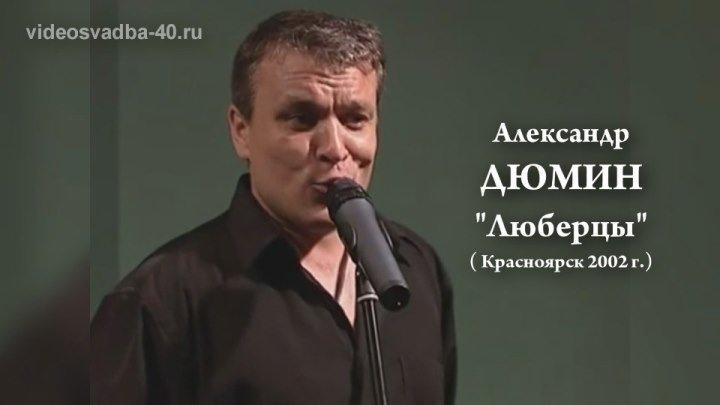 Александр Дюмин - Люберцы / Красноярск / 2002