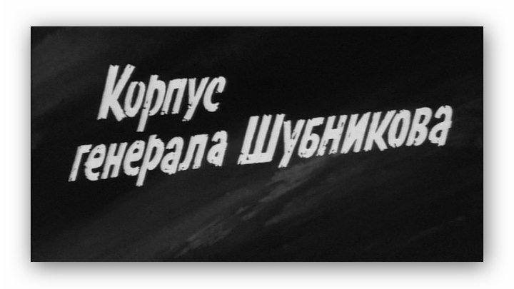Корпус генерала Шубникова. 1980 год.