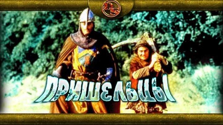 ПРИШЕЛЬЦЫ (Фантастика-Фэнтези-Комедия Франция-1993г.) Х.Ф.