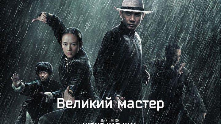ВЕЛИКИЙ МАСТЕР