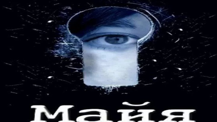 Майя, 9 серия, 2016 год (психологический детектив) качество Full