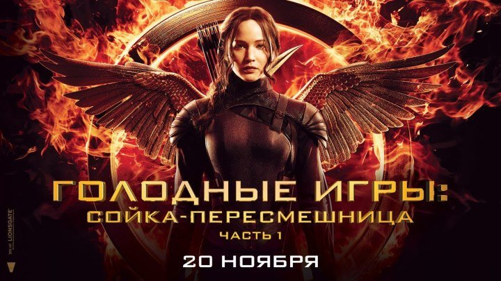 12+ Голодные игры: Сойка-пересмешница. Часть I.2014.720p.фантастика, триллер, приключения
