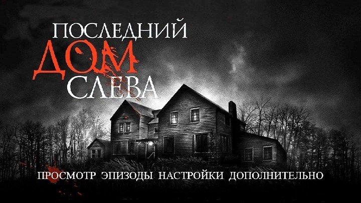 18+ Последний дом слева.2009.1080p.ужасы, триллер