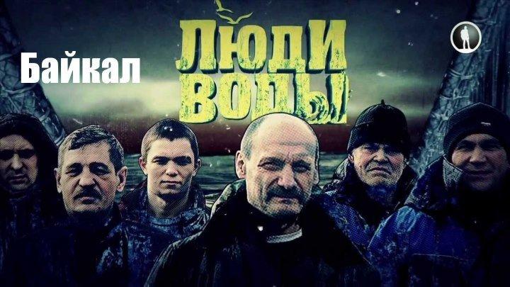 """Люди воды: Байкал"""