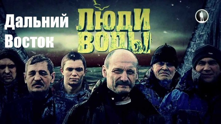 """Люди воды: Владивосток"""