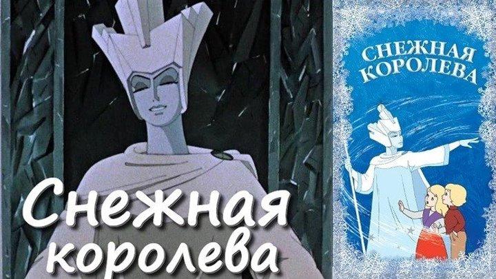 СНЕЖНАЯ КОРОЛЕВА (Мультфильм-Сказка СССР-1957г.)