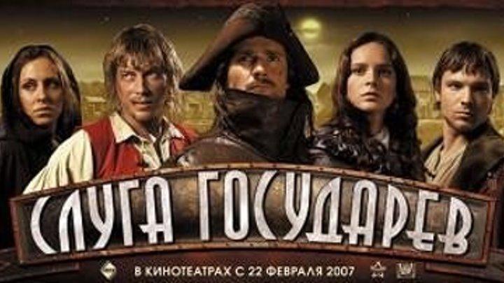 """"""" Слуга государев """" ( полтавская битва ) 2007"""