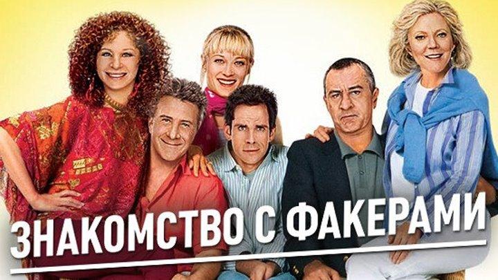 """Знакомство с Факерами"" _ (2004) Комедия. HD 1080p."
