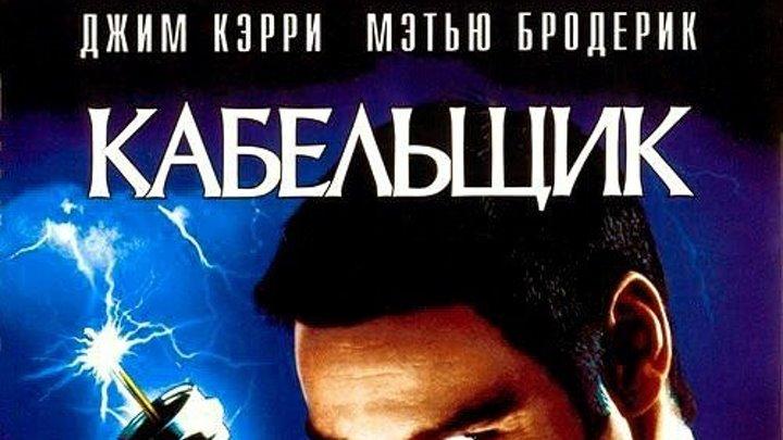 Кабельщик 1996 Канал Джим Керри