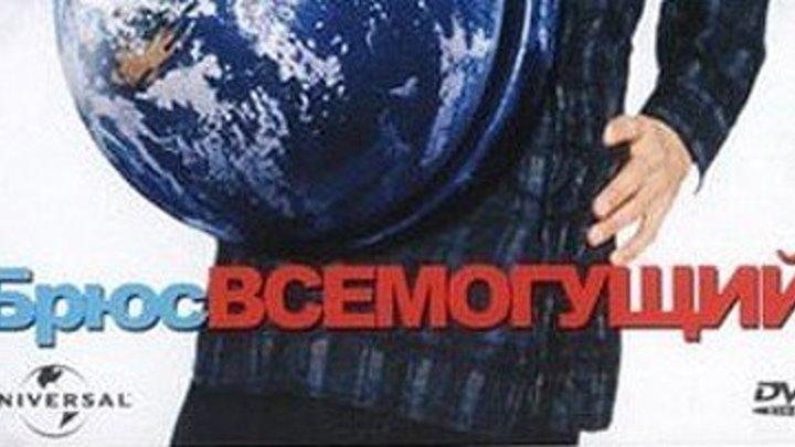 Брюс Всемогущий 2003 Канал Джим Керри