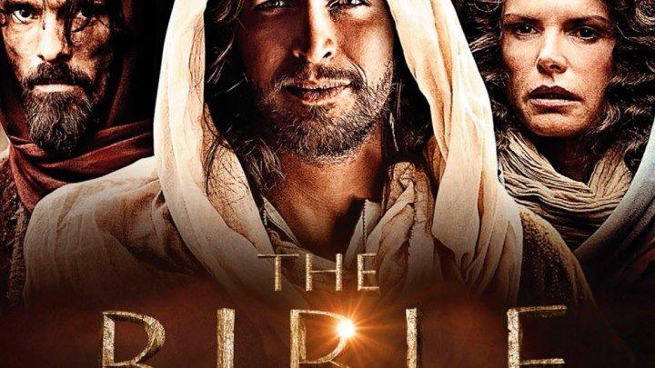 БИБЛИЯ (THE BIBLE) (2013) 4 СЕРИЯ