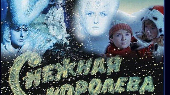 СНЕЖНАЯ КОРОЛЕВА (Сказка-Приключения-Семейный СССР-1967г.) Х.Ф.