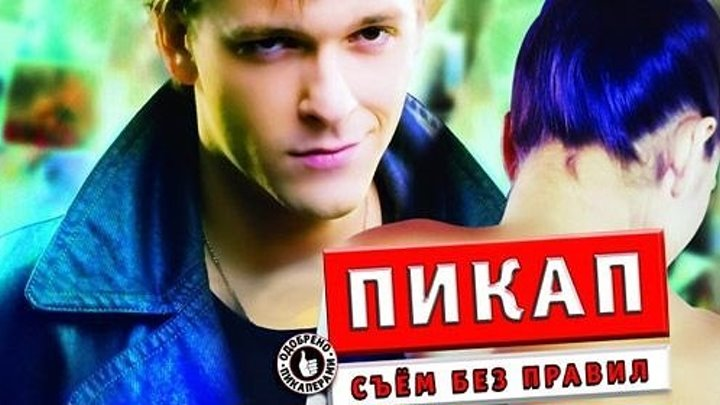 Пикап: Съём без правил (2009) https://ok.ru/kinokayflu