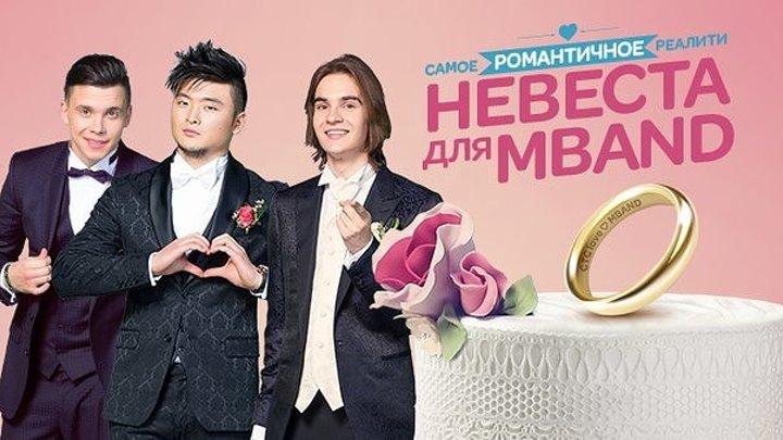 Невеста для MBAND (3 серия)