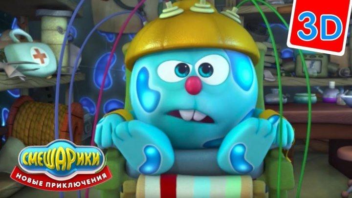 Мультфильм Смешарики 3D - Новые Приключения - Нездоровая реакция
