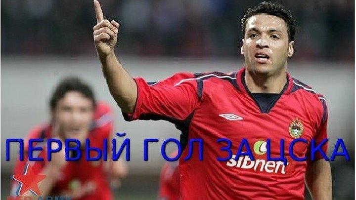 Даниэль Карвальо - Первый гол за ЦСКА ● Daniel Carvalho - First goal for CSKA ▶ iLoveCSKAvideo