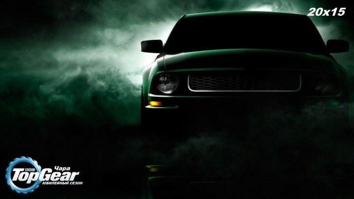 Top Gear Чара - 20 сезон 15 серия (2016) HDTVRip 16+