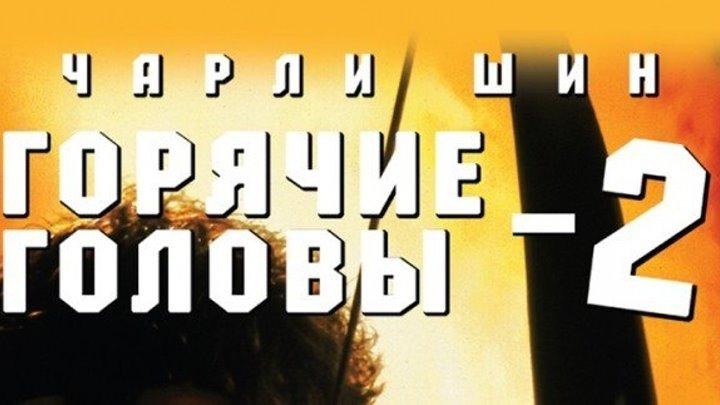 Горячие головы 2 1993 Канал Роуэн Эткинсон