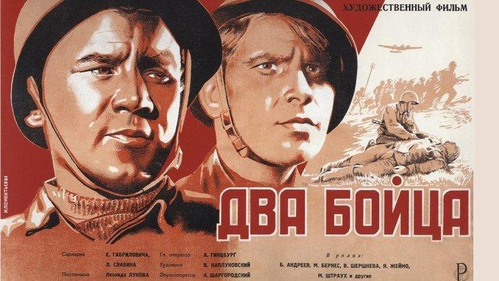 ДВА БОЙЦА (Военный-Драма-Мелодрама СССР-1943г.) Х.Ф.