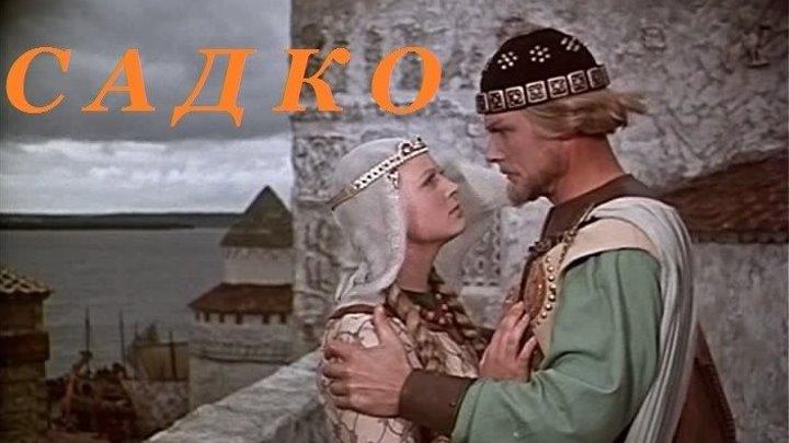 САДКО (Сказка-Приключения СССР-1952г.) Х.Ф.