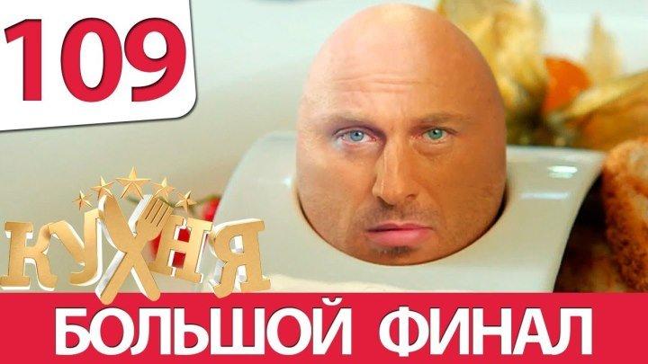KYXHЯ 6 сезон 9 серия 2016 HD+