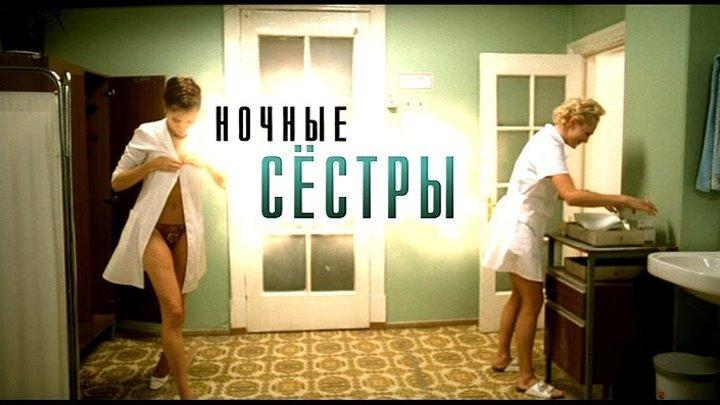 👑_Ночные сёстры_👑Россия. комедия,мелодрама
