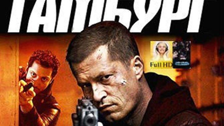 Место преступления: Ник Чиллер (1-2 фильм из 4)Боевик, криминал, триллер, драма