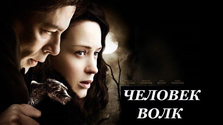 ЧЕЛОВЕК-ВОЛК (Ужасы-Триллер-Драма США-2010г.) Х.Ф.