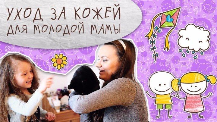 Уход за кожей тела для молодой мамы [Супермамы]