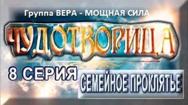 Чудотворица (Матрона) - 8 серия -Семейное проклятье. (Фильм о Матроне Московской)