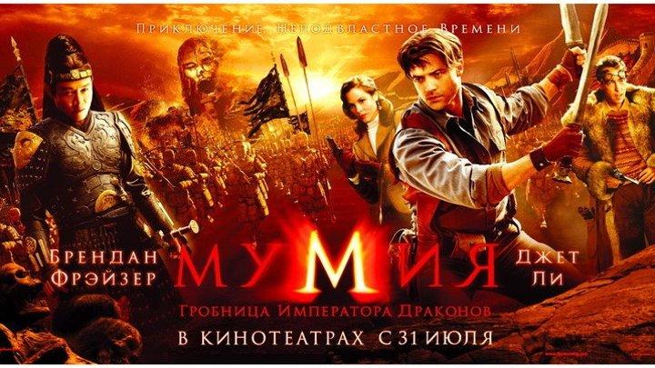Мумия 3 гробница императора драконов (2008) смотреть онлайн